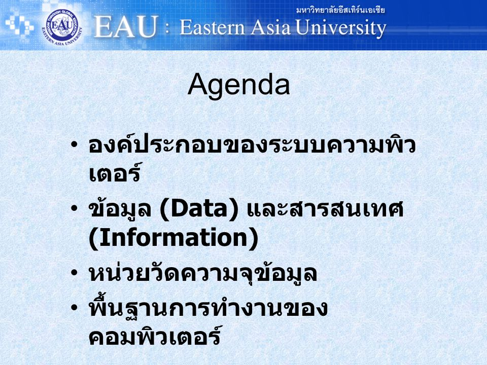 Agenda องค์ประกอบของระบบความพิวเตอร์