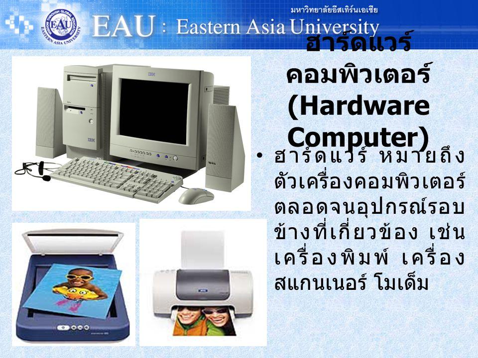 ฮาร์ดแวร์คอมพิวเตอร์ (Hardware Computer)