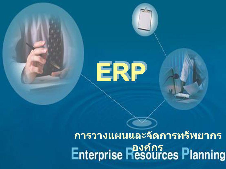 การวางแผนและจัดการทรัพยากรองค์กร
