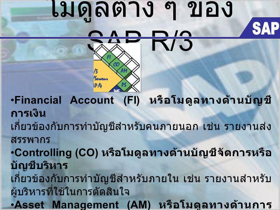 โมดูลต่าง ๆ ของ SAP R/3 SAP