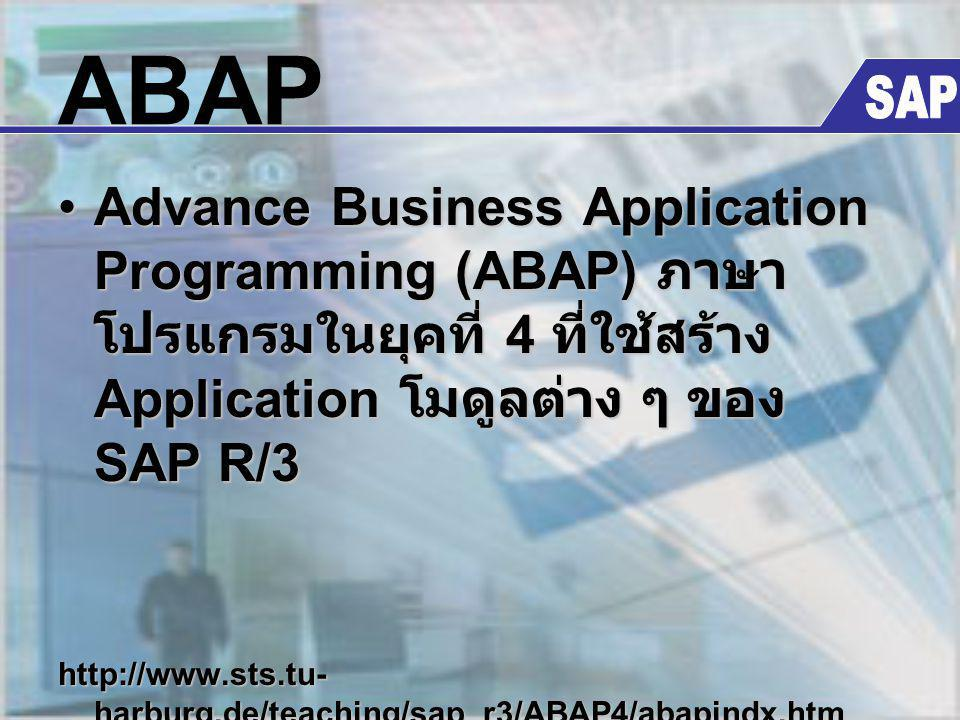 ABAP SAP. Advance Business Application Programming (ABAP) ภาษาโปรแกรมในยุคที่ 4 ที่ใช้สร้าง Application โมดูลต่าง ๆ ของ SAP R/3.