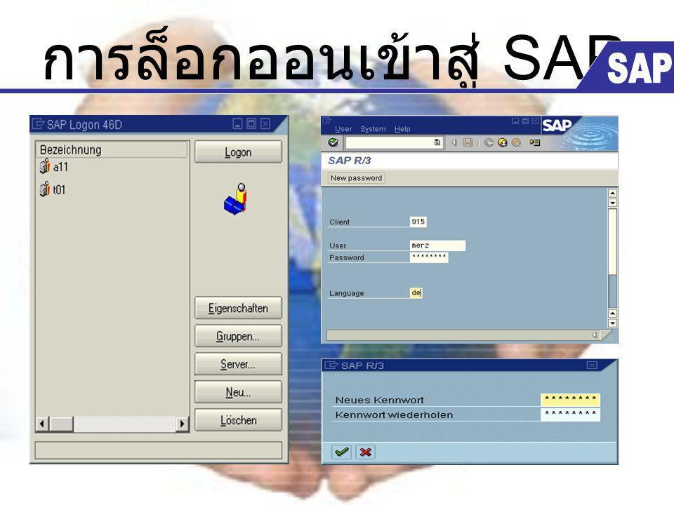การล็อกออนเข้าสู่ SAP