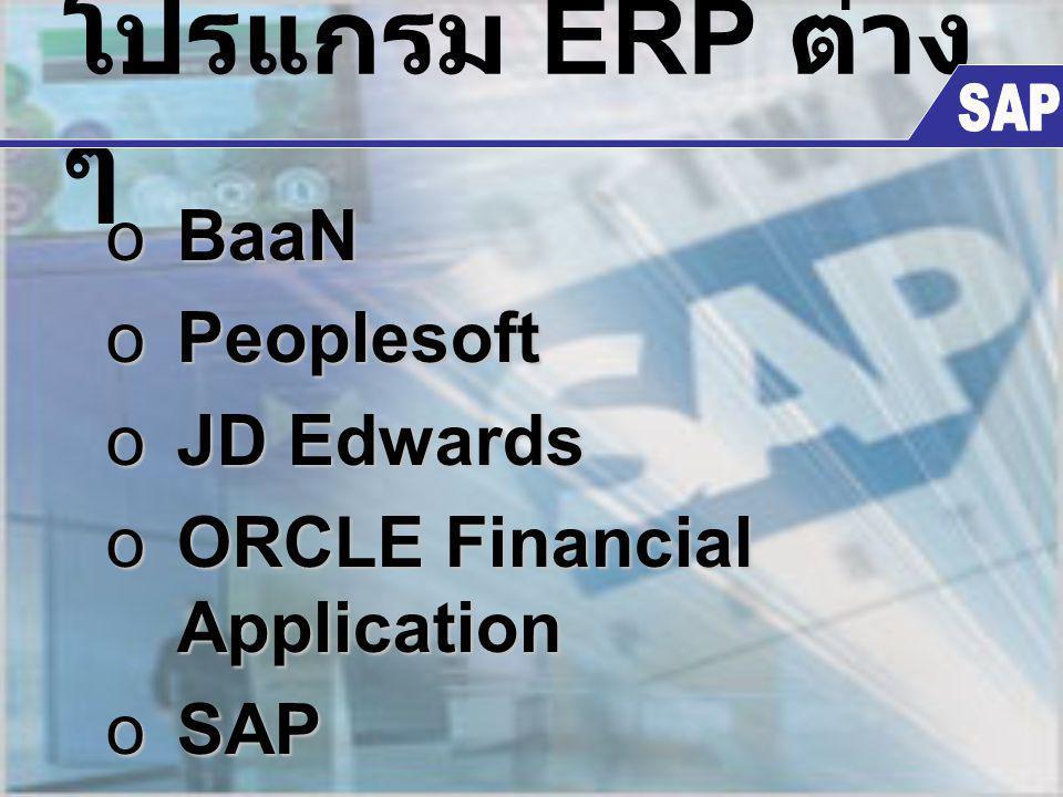 โปรแกรม ERP ต่าง ๆ BaaN Peoplesoft JD Edwards