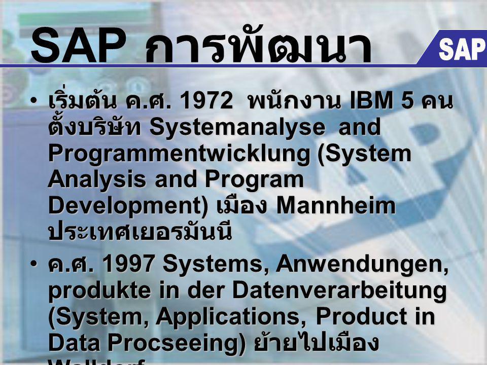 SAP การพัฒนา SAP.
