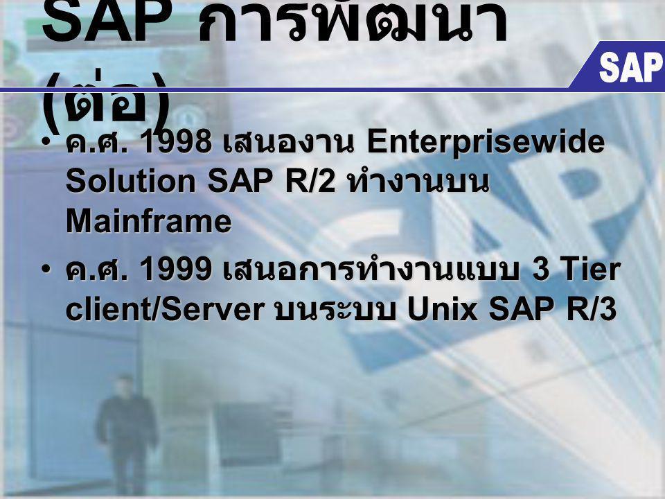 SAP การพัฒนา (ต่อ) SAP. ค.ศ. 1998 เสนองาน Enterprisewide Solution SAP R/2 ทำงานบน Mainframe.