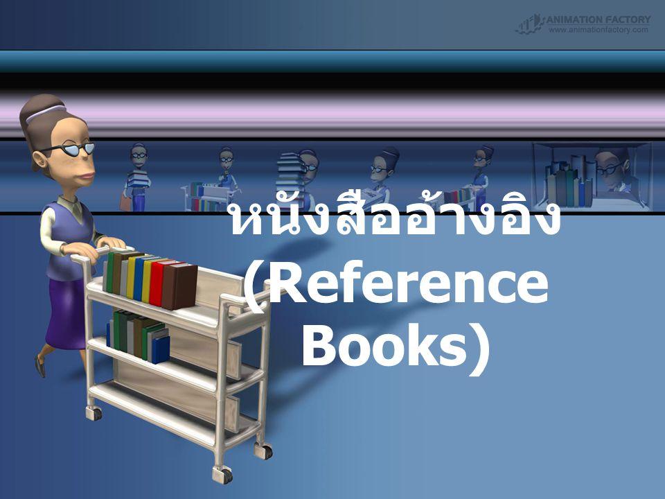 หนังสืออ้างอิง (Reference Books)