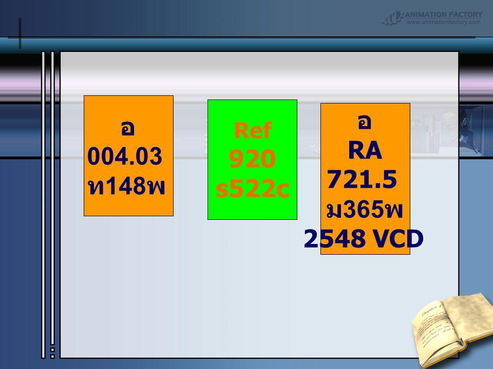 อ 004.03 ท148พ Ref 920 s522c อ RA 721.5 ม365พ 2548 VCD