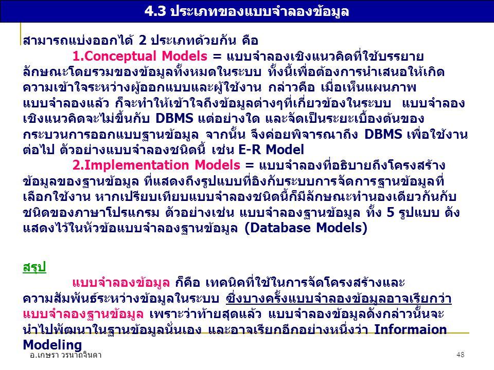 4.3 ประเภทของแบบจำลองข้อมูล