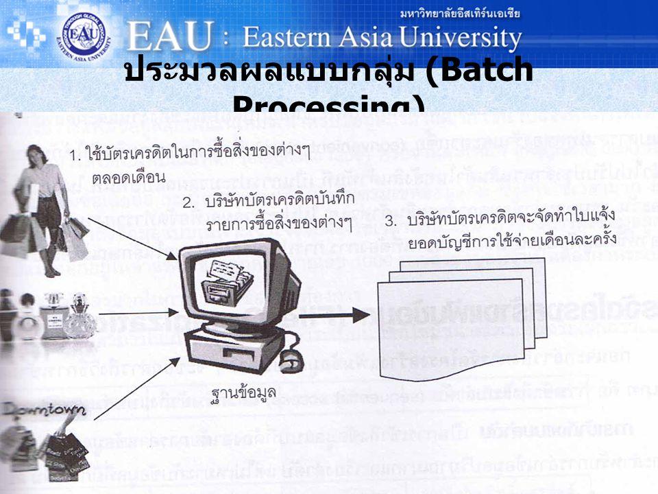 ประมวลผลแบบกลุ่ม (Batch Processing)