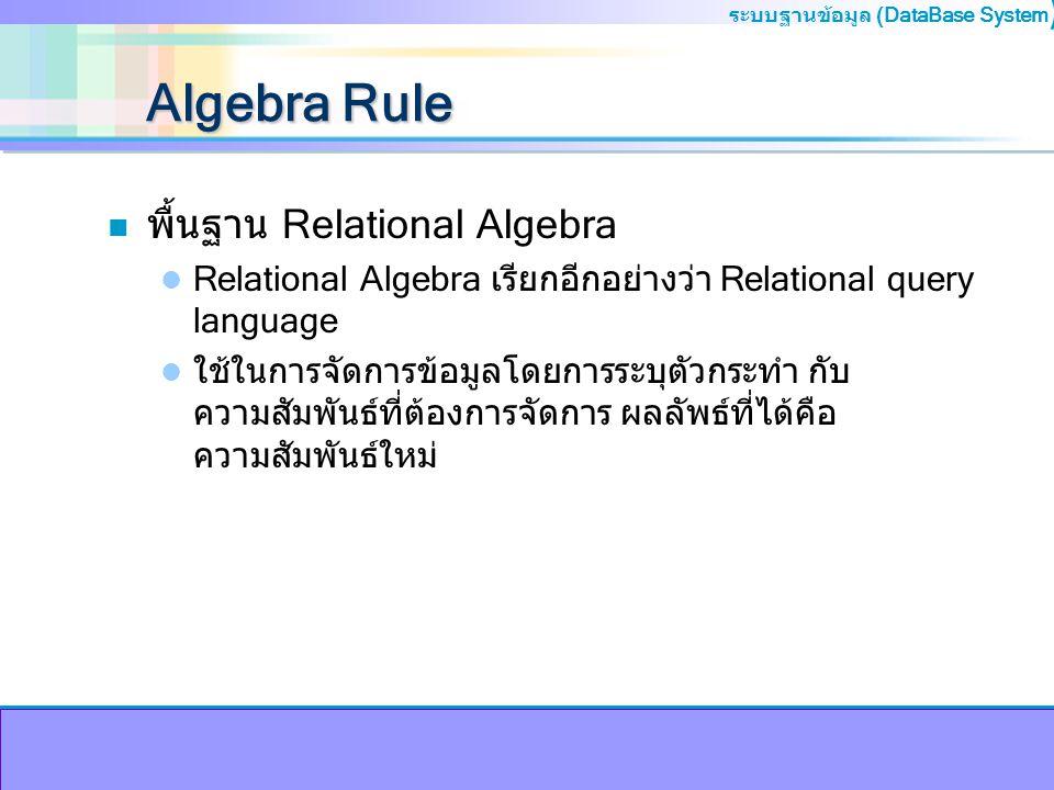 Algebra Rule พื้นฐาน Relational Algebra