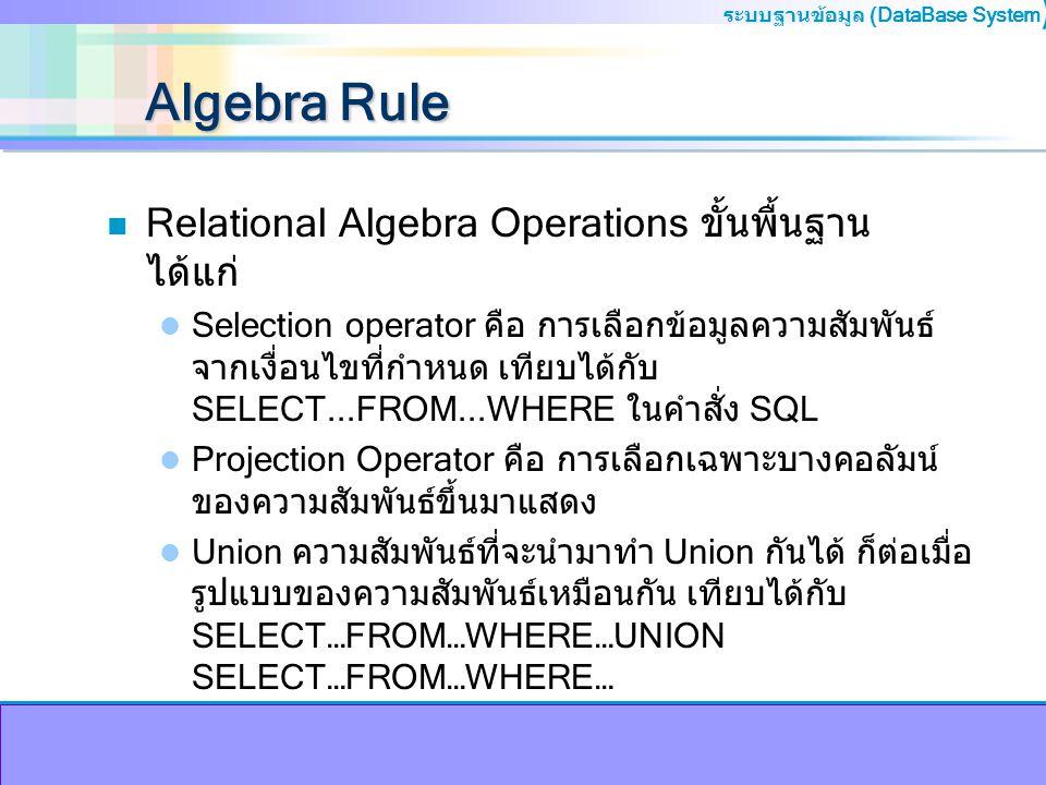 Algebra Rule Relational Algebra Operations ขั้นพื้นฐาน ได้แก่