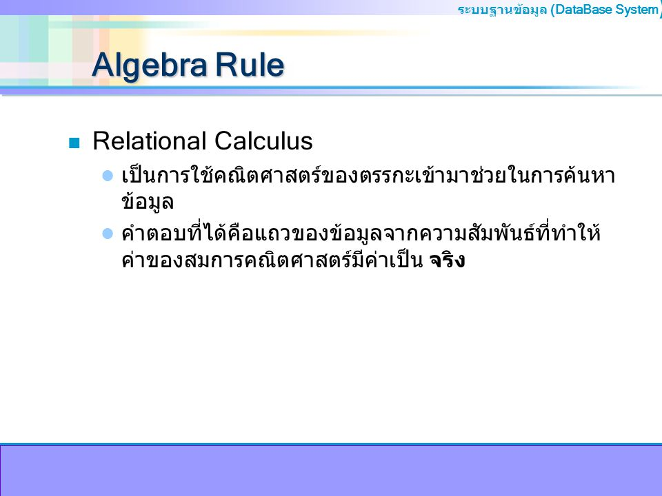 Algebra Rule Relational Calculus