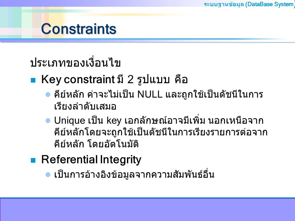 Constraints ประเภทของเงื่อนไข Key constraint มี 2 รูปแบบ คือ