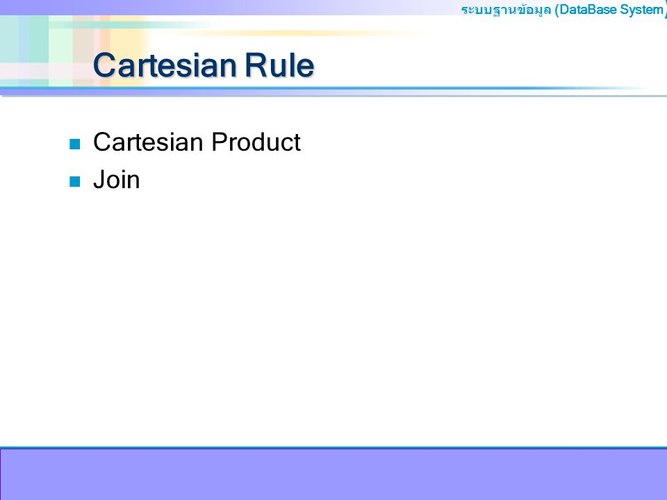Cartesian Rule Cartesian Product Join