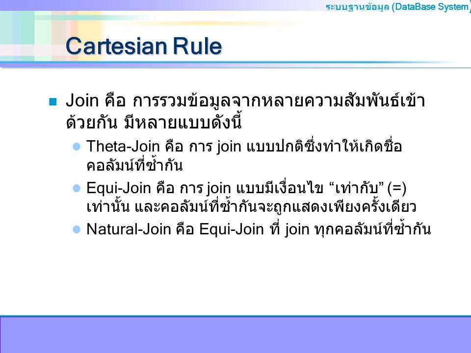 Cartesian Rule Join คือ การรวมข้อมูลจากหลายความสัมพันธ์เข้าด้วยกัน มีหลายแบบดังนี้ Theta-Join คือ การ join แบบปกติซึ่งทำให้เกิดชื่อคอลัมน์ที่ซ้ำกัน.