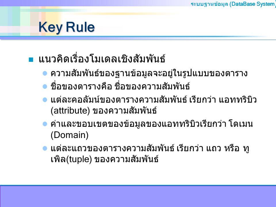 Key Rule แนวคิดเรื่องโมเดลเชิงสัมพันธ์