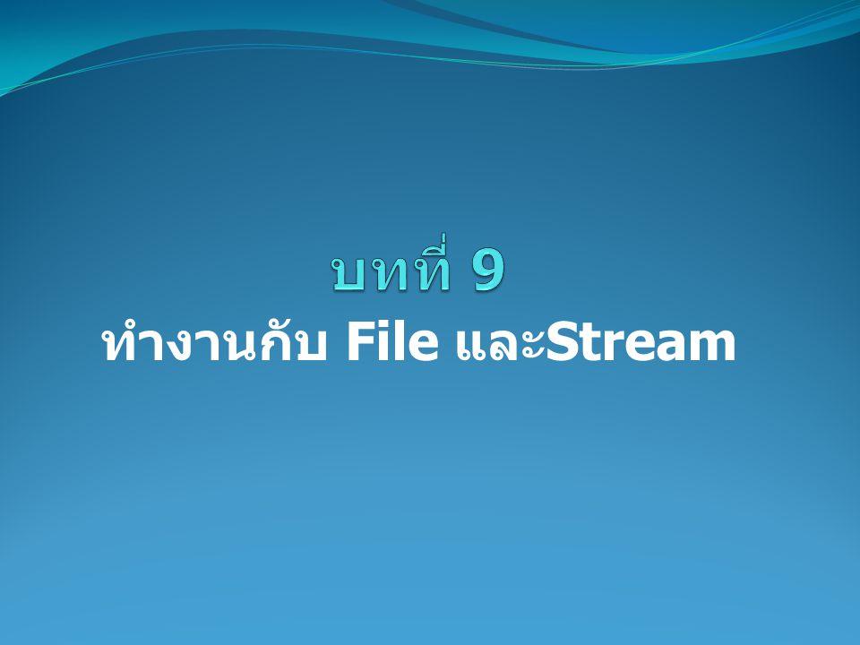 ทำงานกับ File และStream