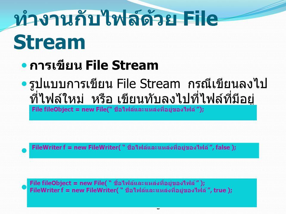 ทำงานกับไฟล์ด้วย File Stream