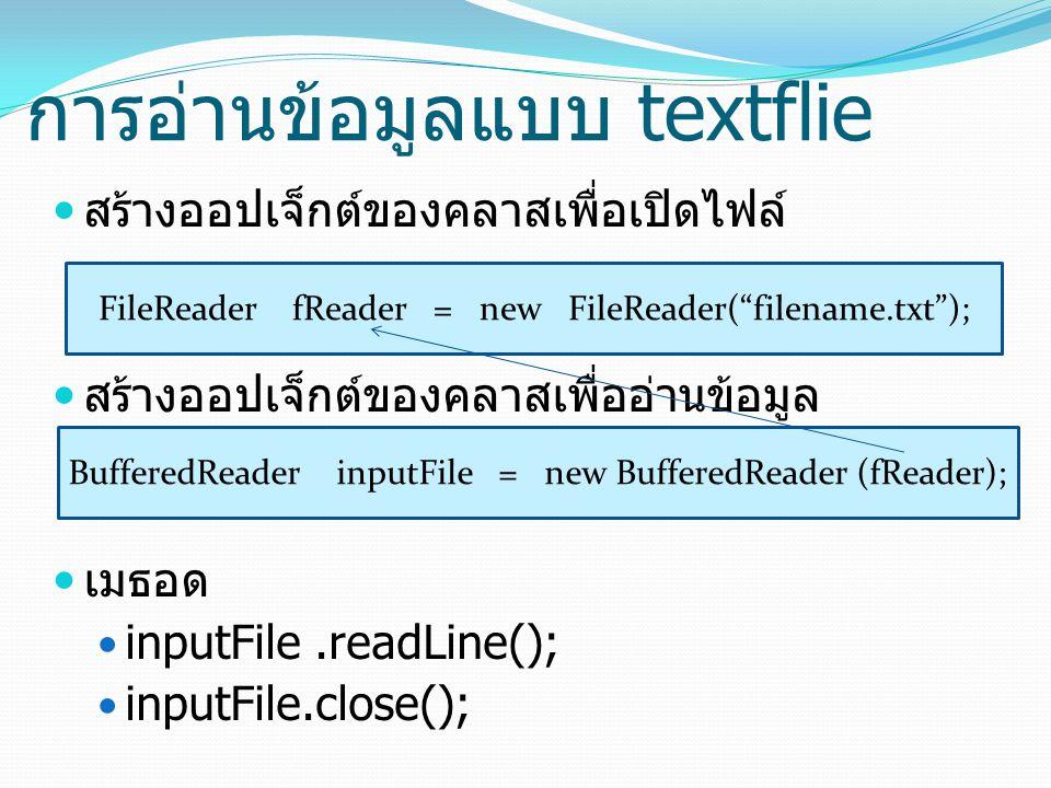 การอ่านข้อมูลแบบ textflie