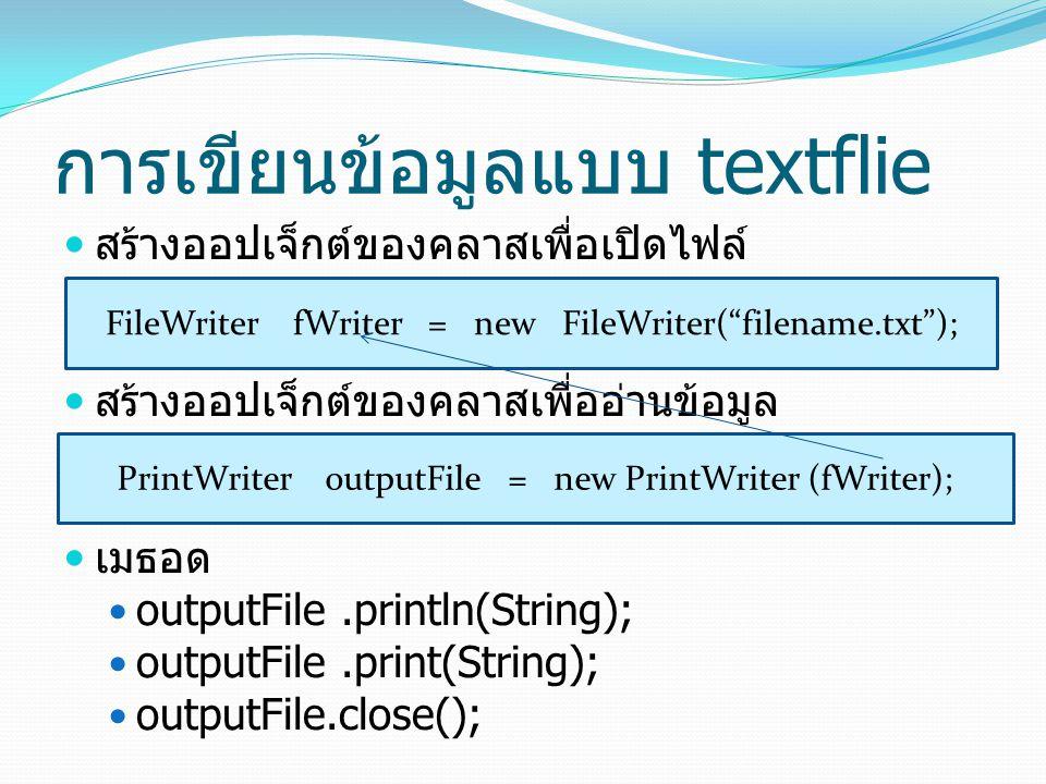 การเขียนข้อมูลแบบ textflie