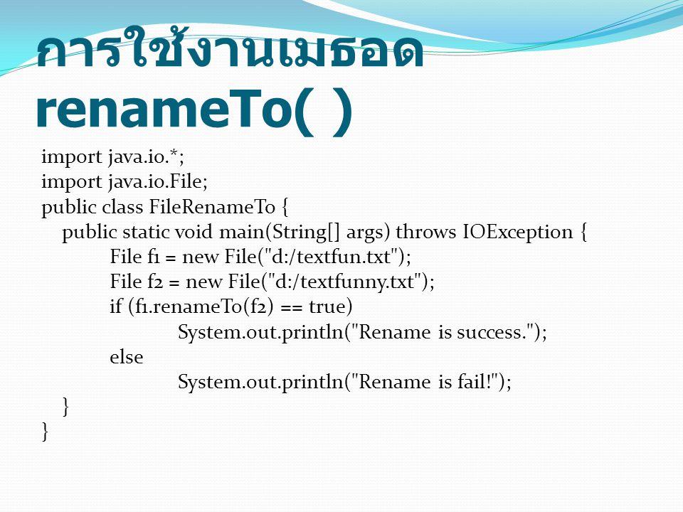 การใช้งานเมธอด renameTo( )