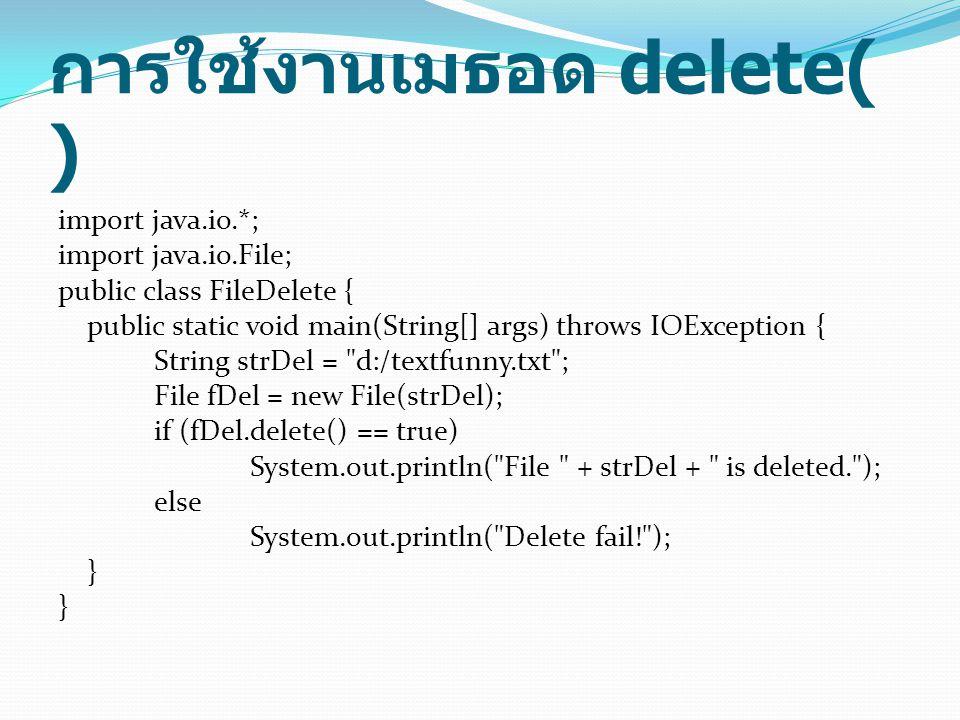 การใช้งานเมธอด delete( )