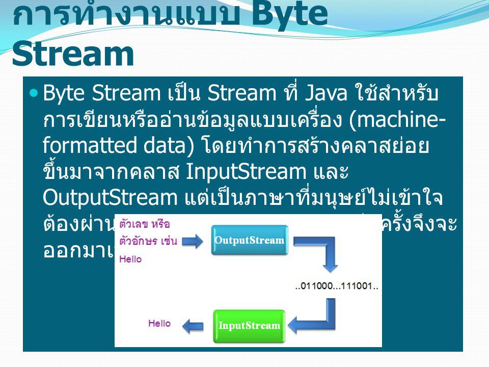การทำงานแบบ Byte Stream