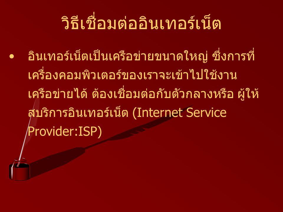 วิธีเชื่อมต่ออินเทอร์เน็ต