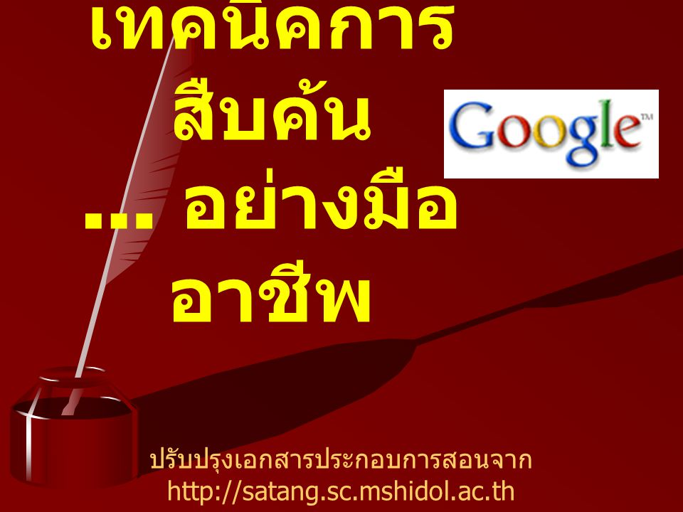 ปรับปรุงเอกสารประกอบการสอนจาก http://satang.sc.mshidol.ac.th