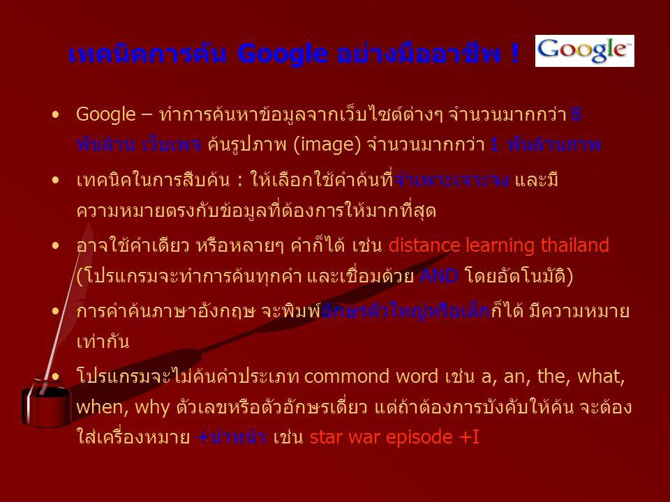 เทคนิคการค้น Google อย่างมืออาชีพ !