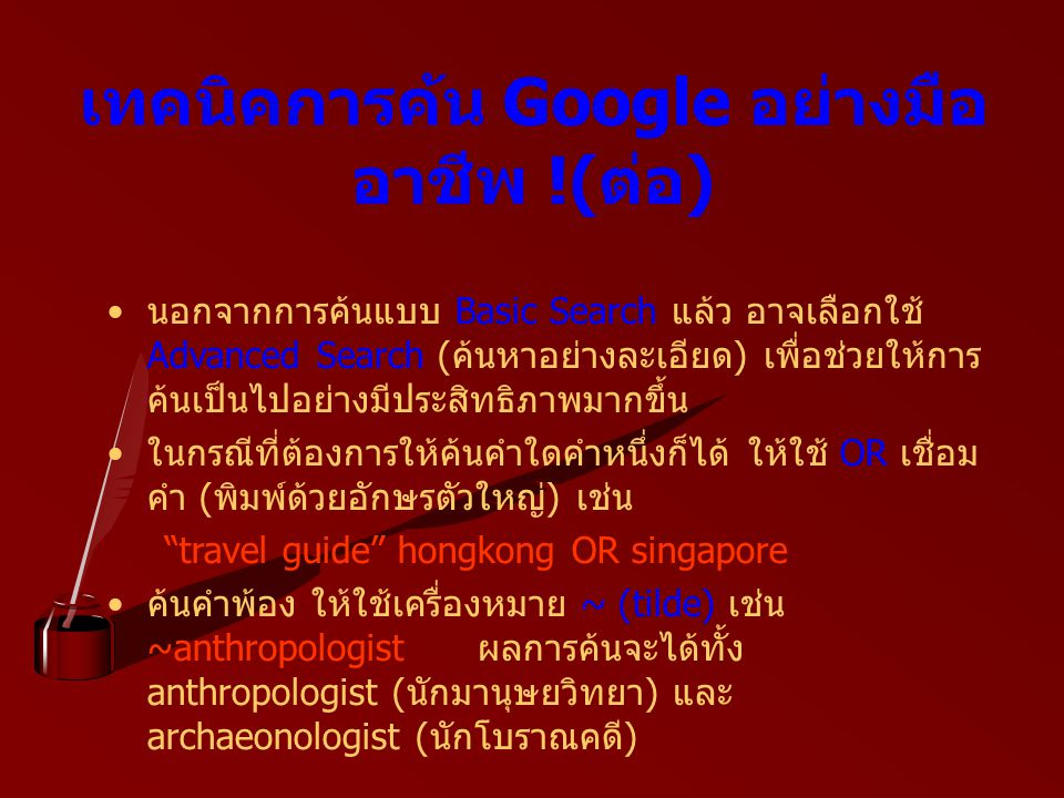 เทคนิคการค้น Google อย่างมืออาชีพ !(ต่อ)