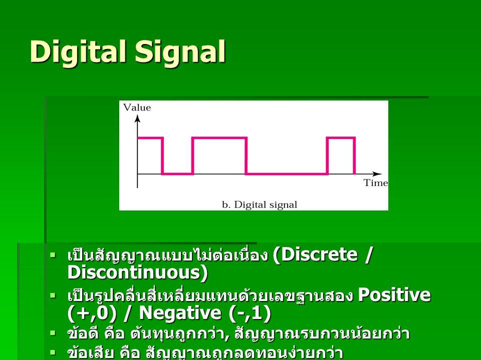Digital Signal เป็นสัญญาณแบบไม่ต่อเนื่อง (Discrete / Discontinuous)