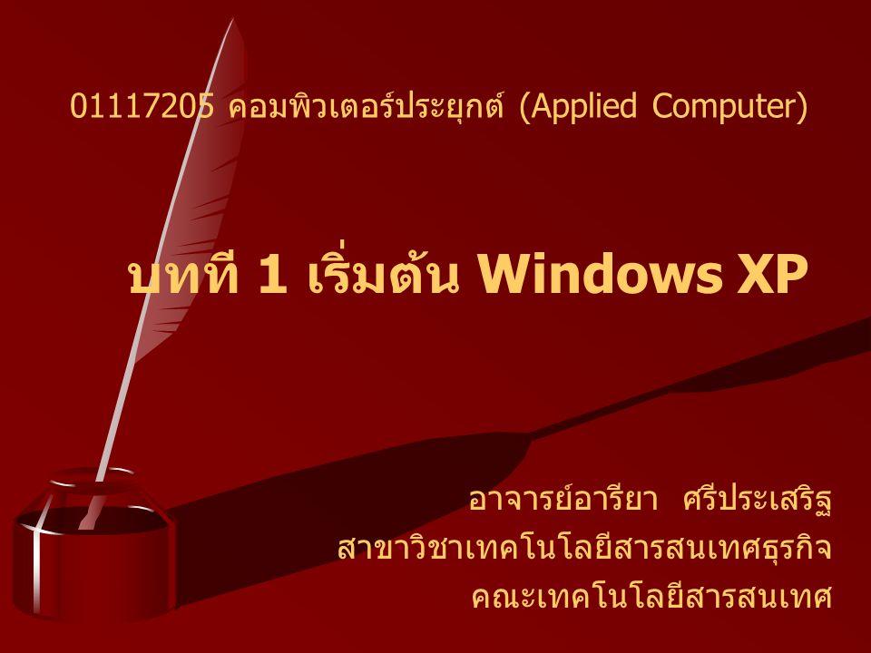 บทที 1 เริ่มต้น Windows XP