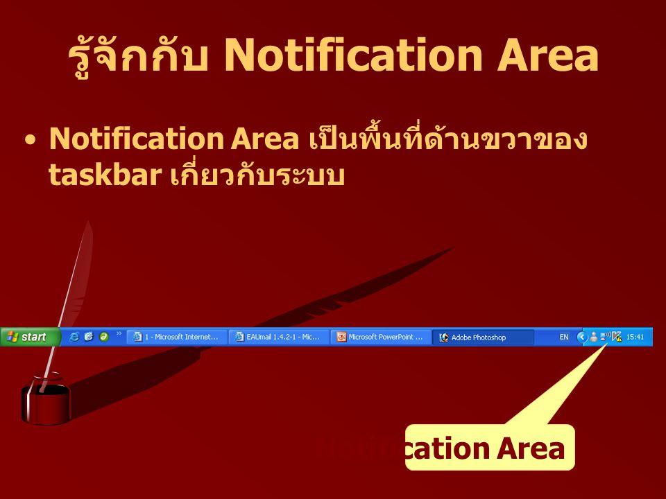 รู้จักกับ Notification Area