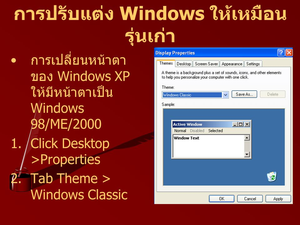 การปรับแต่ง Windows ให้เหมือนรุ่นเก่า