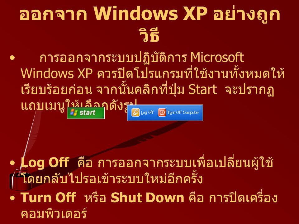 ออกจาก Windows XP อย่างถูกวิธี