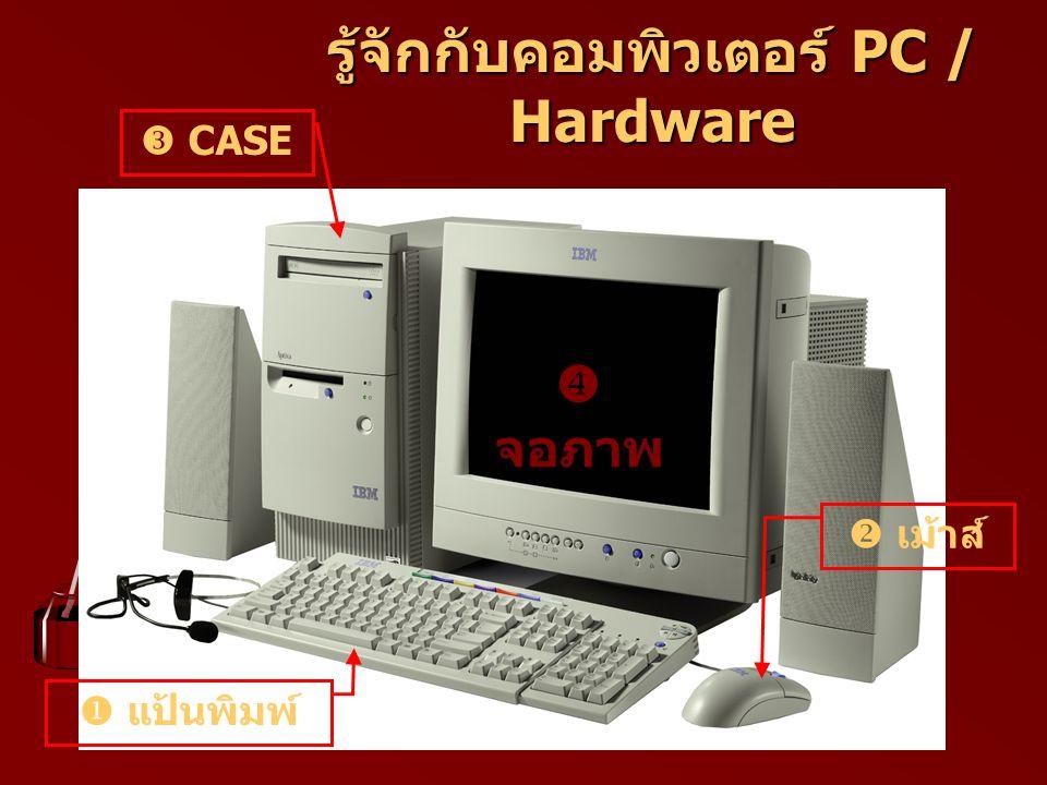 รู้จักกับคอมพิวเตอร์ PC / Hardware
