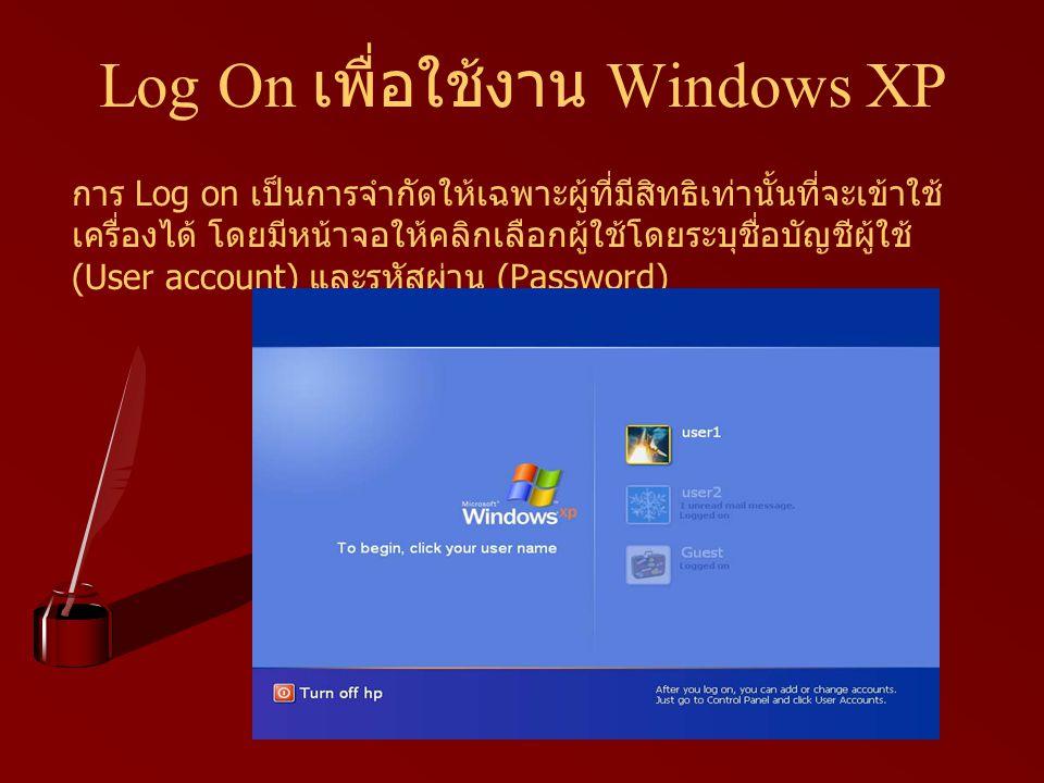 Log On เพื่อใช้งาน Windows XP