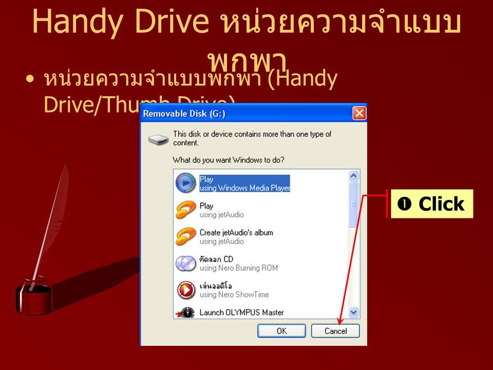 Handy Drive หน่วยความจำแบบพกพา