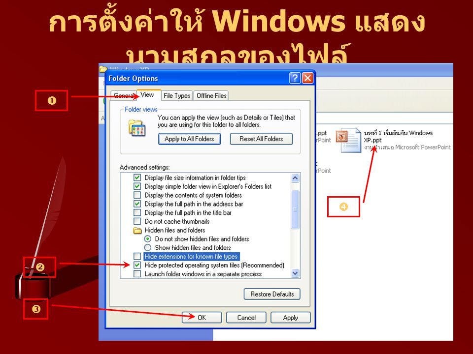 การตั้งค่าให้ Windows แสดงนามสกุลของไฟล์
