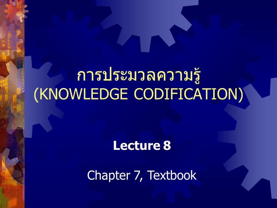 การประมวลความรู้ (KNOWLEDGE CODIFICATION)