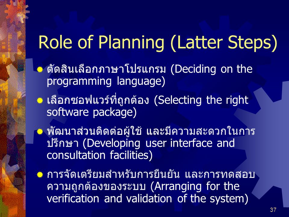 Role of Planning (Latter Steps)