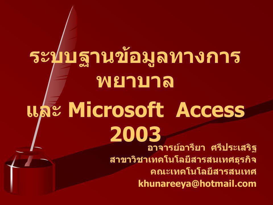 ระบบฐานข้อมูลทางการพยาบาล และ Microsoft Access 2003