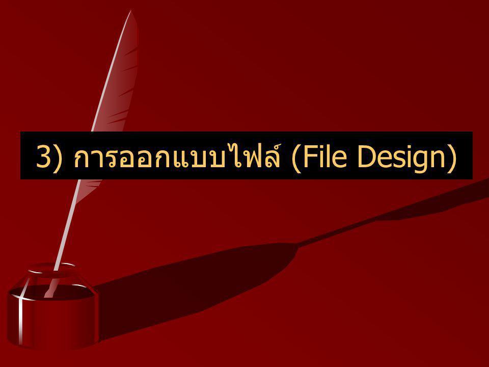3) การออกแบบไฟล์ (File Design)