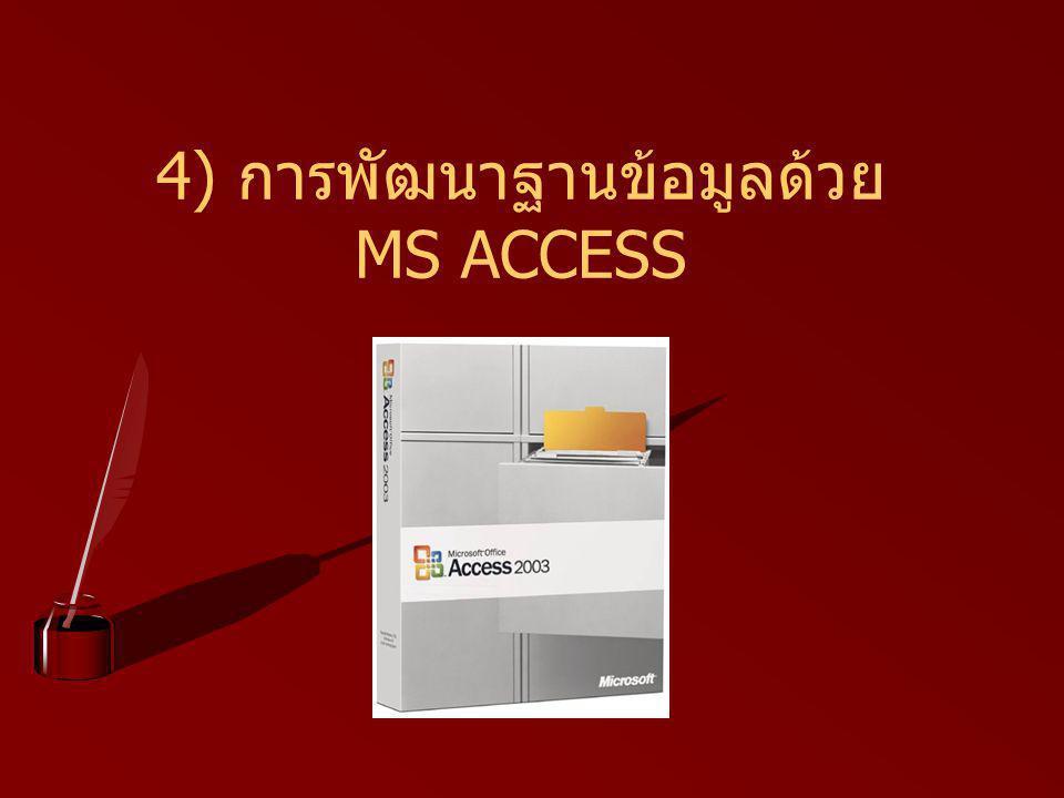 4) การพัฒนาฐานข้อมูลด้วย MS ACCESS