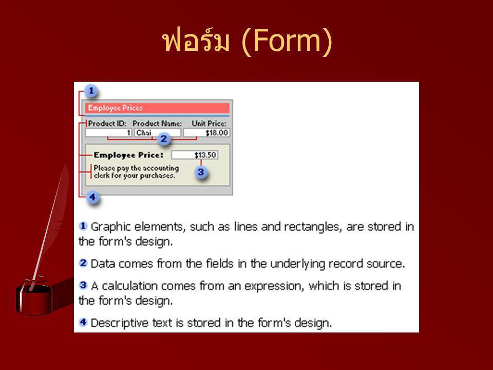 ฟอร์ม (Form)