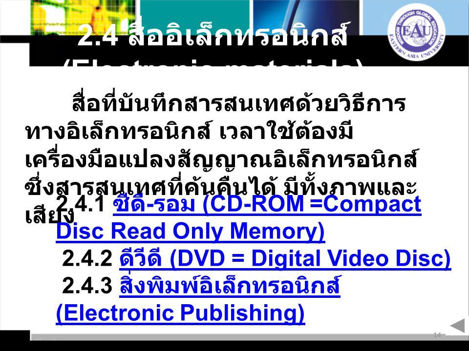 2.4 สื่ออิเล็กทรอนิกส์ (Electronic materials)