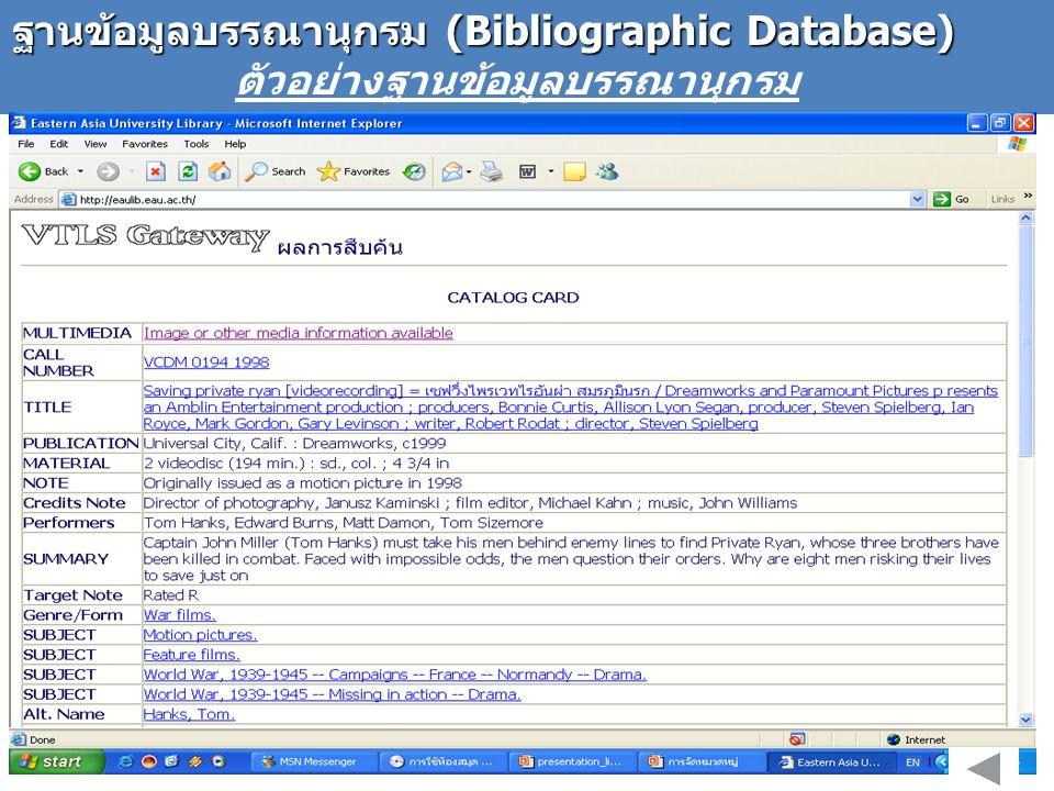 ฐานข้อมูลบรรณานุกรม (Bibliographic Database)