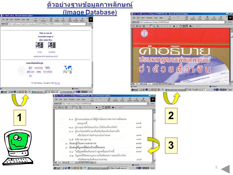ตัวอย่างฐานข้อมูลภาพลักษณ์ (Image Database)