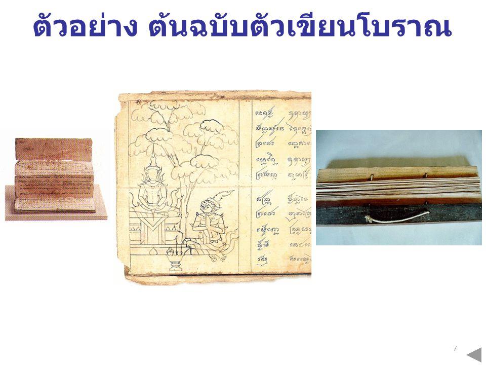 ตัวอย่าง ต้นฉบับตัวเขียนโบราณ